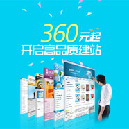 360元建站平台