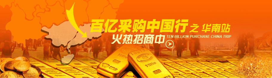 百亿采购中国行之华南站2