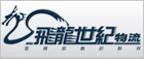 深圳市飞龙世纪物流有限公司