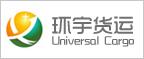 深圳环宇货运服务有限公司