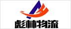 上海彪林物流有限公司