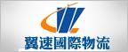 深圳市翼速国际物流有限公司