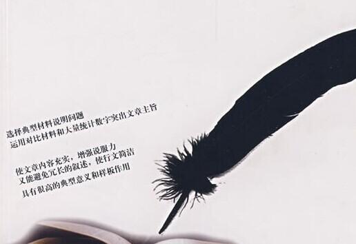 硬笔书法的入门方法许多教材也大都遵循这一过程