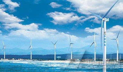 """""""海上风力发电设施""""竣工进行实用化测试-电工电气"""