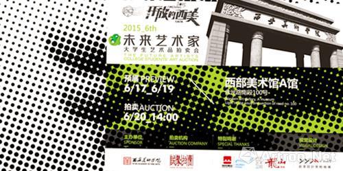 西美第六届大学生艺术品拍卖会预展